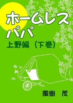 ホームレス・パパ―上野編(下巻)-電子書籍