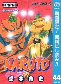 NARUTO―ナルト― モノクロ版【期間限定無料】 44