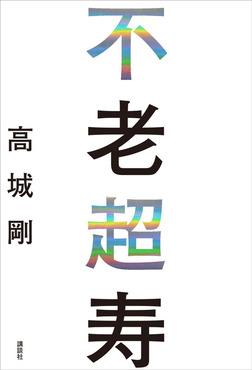 不老超寿-電子書籍