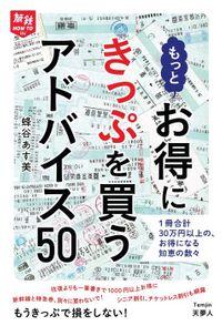 旅鉄HOW TO 006 もっとお得にきっぷを買うアドバイス50