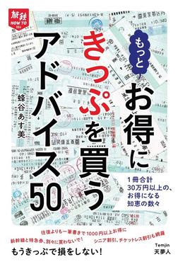旅鉄HOW TO 006 もっとお得にきっぷを買うアドバイス50-電子書籍