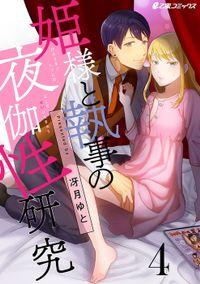 姫様と執事の夜伽性研究(4) 私と執事の2度目の恋~妄想編~