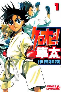 クロオビ!隼太(1)-電子書籍