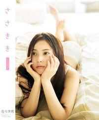 佐々木希写真集 「ささきき」 LIGHT版