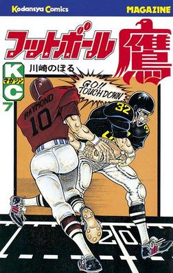 フットボール鷹(7)-電子書籍