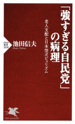 「強すぎる自民党」の病理 老人支配と日本型ポピュリズム-電子書籍