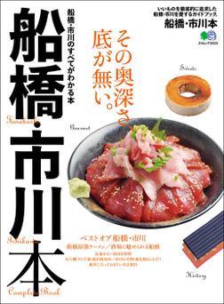 船橋・市川本-電子書籍
