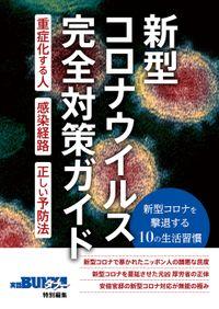新型コロナウイルス完全対策ガイド