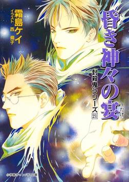 封殺鬼シリーズ 21 昏き神々の宴(小学館キャンバス文庫)-電子書籍