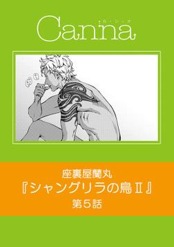 シャングリラの鳥2 第5話-電子書籍