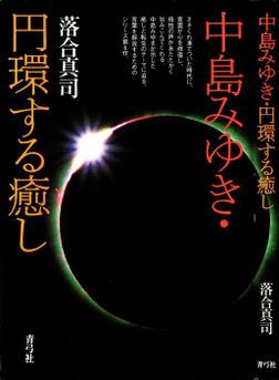 中島みゆき・円環する癒し-電子書籍