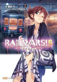 RAILWARS!5