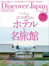 Discover Japan 2020年2月号「世界に愛される ニッポンのホテル&名旅館」