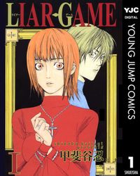 【20%OFF】LIAR GAME【全19巻セット】