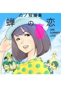 蝉の恋-電子書籍