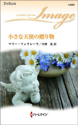 小さな天使の贈り物-電子書籍