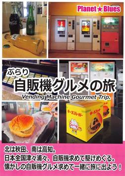 ぶらり自販機グルメの旅-電子書籍