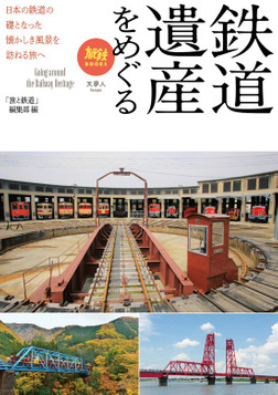 旅鉄BOOKS 030 鉄道遺産をめぐる-電子書籍