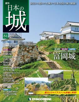 日本の城 改訂版 第84号-電子書籍