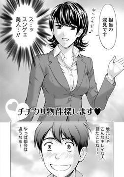 お姉さん過激ですッ! 【分冊版 6/9】-電子書籍