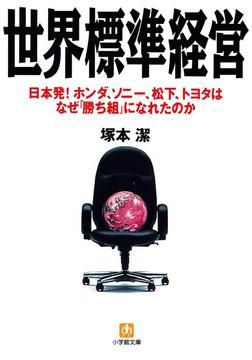 世界標準経営(小学館文庫)-電子書籍