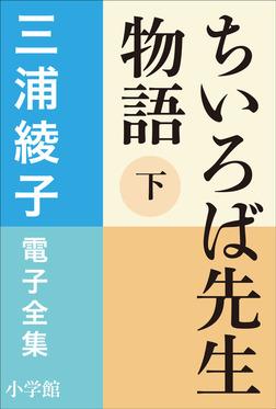 三浦綾子 電子全集 ちいろば先生物語(下)-電子書籍