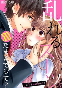 Love choco~乱れるスーツ 着たままでシて?(1)-電子書籍