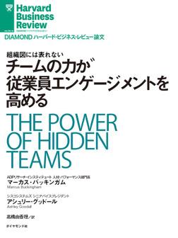 チームの力が従業員エンゲージメントを高める-電子書籍