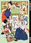 江戸連・江戸アンソロジー(文春e-Books)