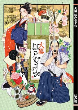 大盛江戸むすび  江戸風俗文化資料集-電子書籍