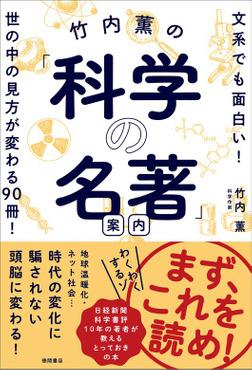 竹内薫の「科学の名著」案内  文系でも面白い! 世の中の見方が変わる90冊!-電子書籍