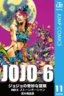 ジョジョの奇妙な冒険 第6部 モノクロ版 11-電子書籍