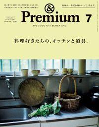 &Premium(アンド プレミアム) 2018年7月号 [料理好きたちの、キッチンと道具。]
