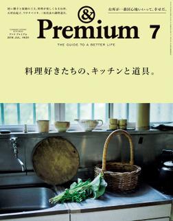 &Premium(アンド プレミアム) 2018年7月号 [料理好きたちの、キッチンと道具。]-電子書籍