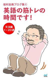 岩村圭南ブログ集4 英語の筋トレの時間です! 文法編1~20週