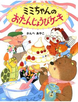 ミミちゃんのおたんじょうびケーキ-電子書籍
