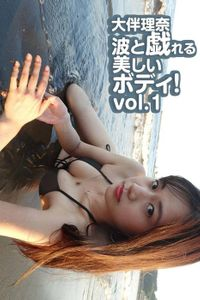 大伴理奈 波と戯れる美しいボディ!vol.1