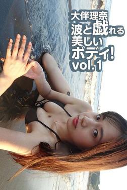 大伴理奈 波と戯れる美しいボディ!vol.1-電子書籍