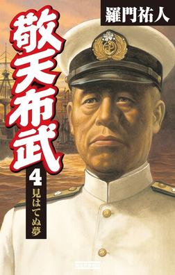 敬天布武 4-電子書籍