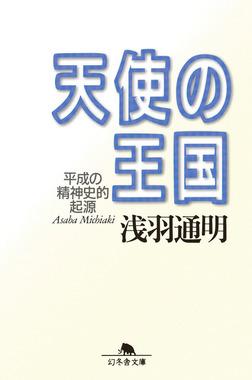 天使の王国 平成の精神史的起源-電子書籍