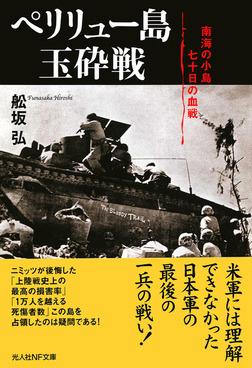 ペリリュー島玉砕戦 南海の小島 七十日の血戦-電子書籍