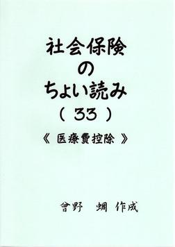 社会保険のちょい読み(33)~医療費控除(税金)~-電子書籍