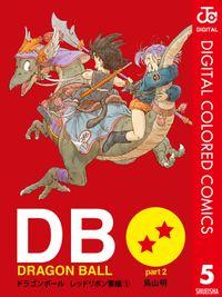 DRAGON BALL カラー版 レッドリボン軍編 5