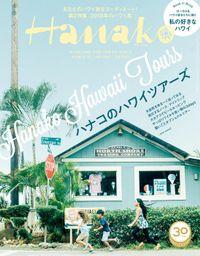 Hanako (ハナコ) 2018年 5月10日号 No.1155 [ハナコのハワイツアーズ]