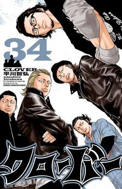 クローバー 34-電子書籍