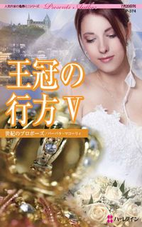 王冠の行方 Ⅴ 世紀のプロポーズ