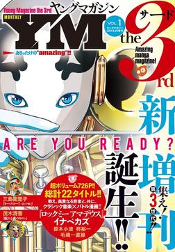 ヤングマガジン サード 2014年 Vol.1 [2014年9月5日発売]-電子書籍