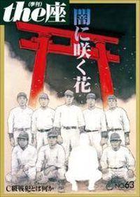 the座 63号 闇に咲く花(2008)