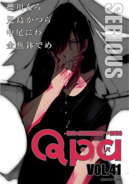 Qpa vol.41 シリアス-電子書籍