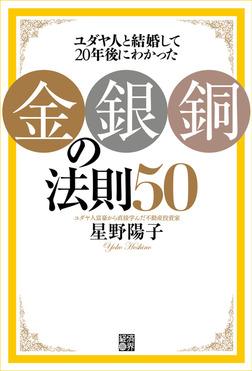 ユダヤ人と結婚して20年後にわかった金・銀・銅の法則50-電子書籍